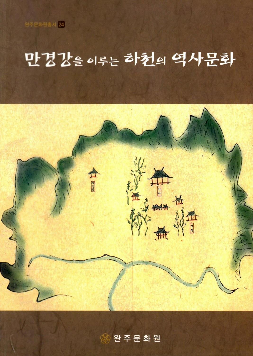 완주문화총서24 만경강을 이루는 하천의 역사문화