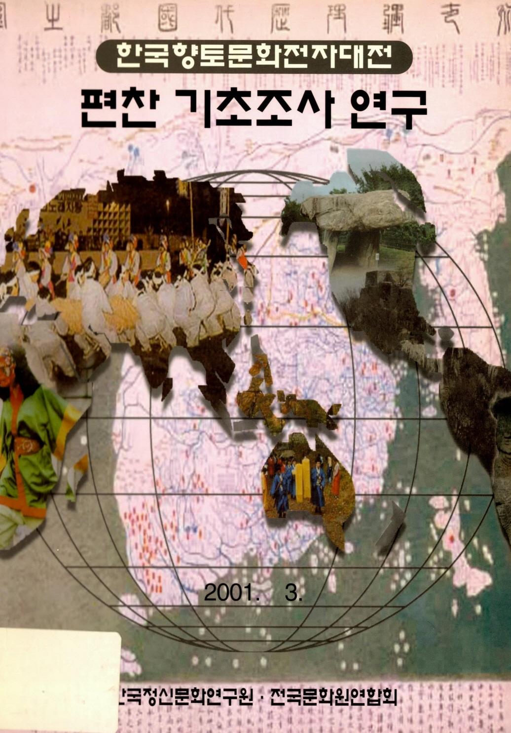 한국향토문화전자대전편찬기초조사연구