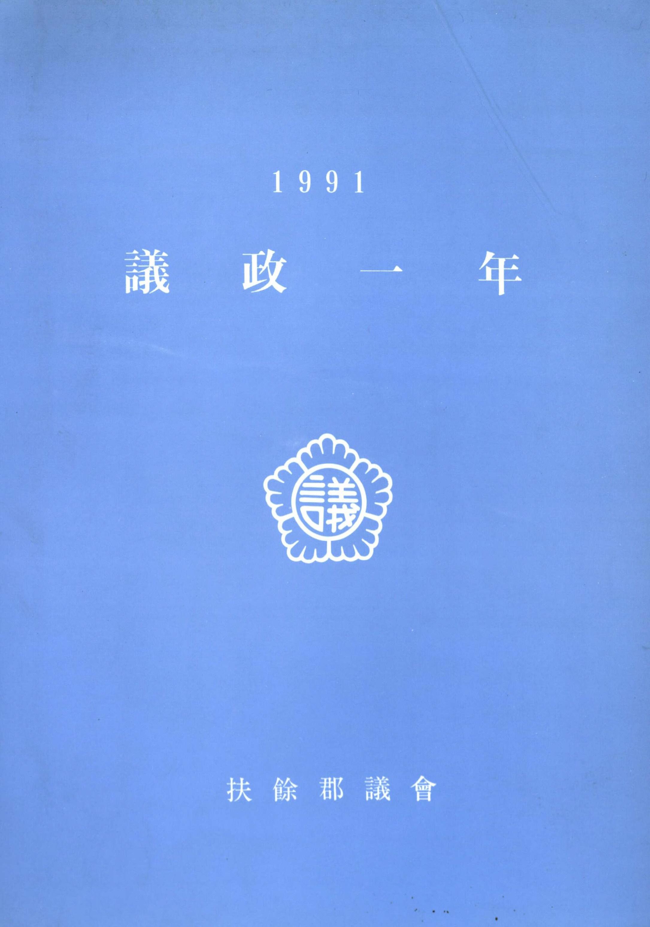 1991 의정일년