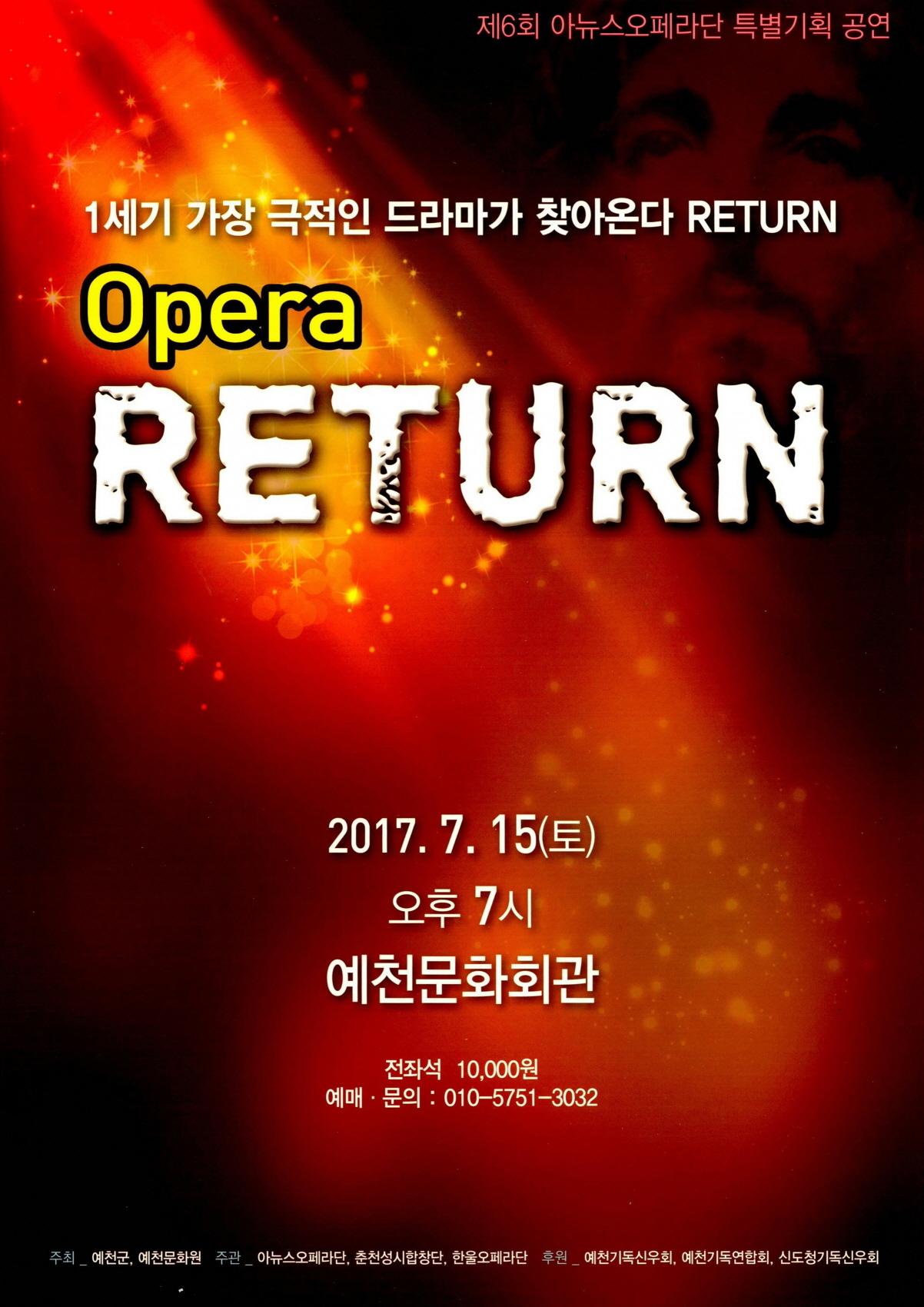 제6회 아뉴스오페라단 특별기획 공연 Opera RETURN <팜플렛>