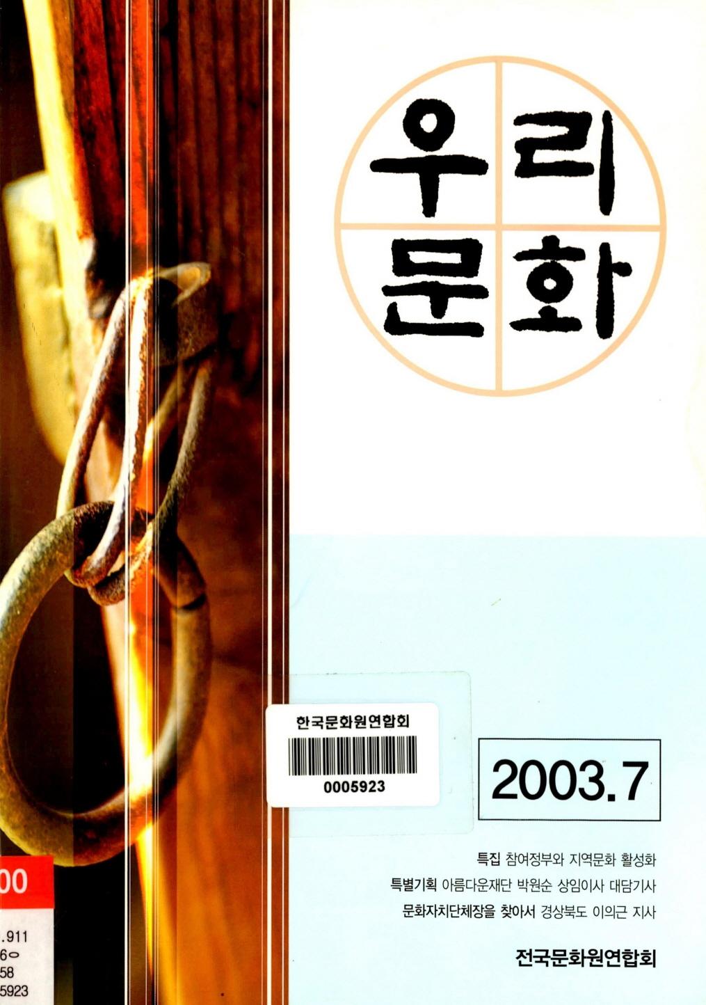 우리문화 2003년 7월호 통권.제158호