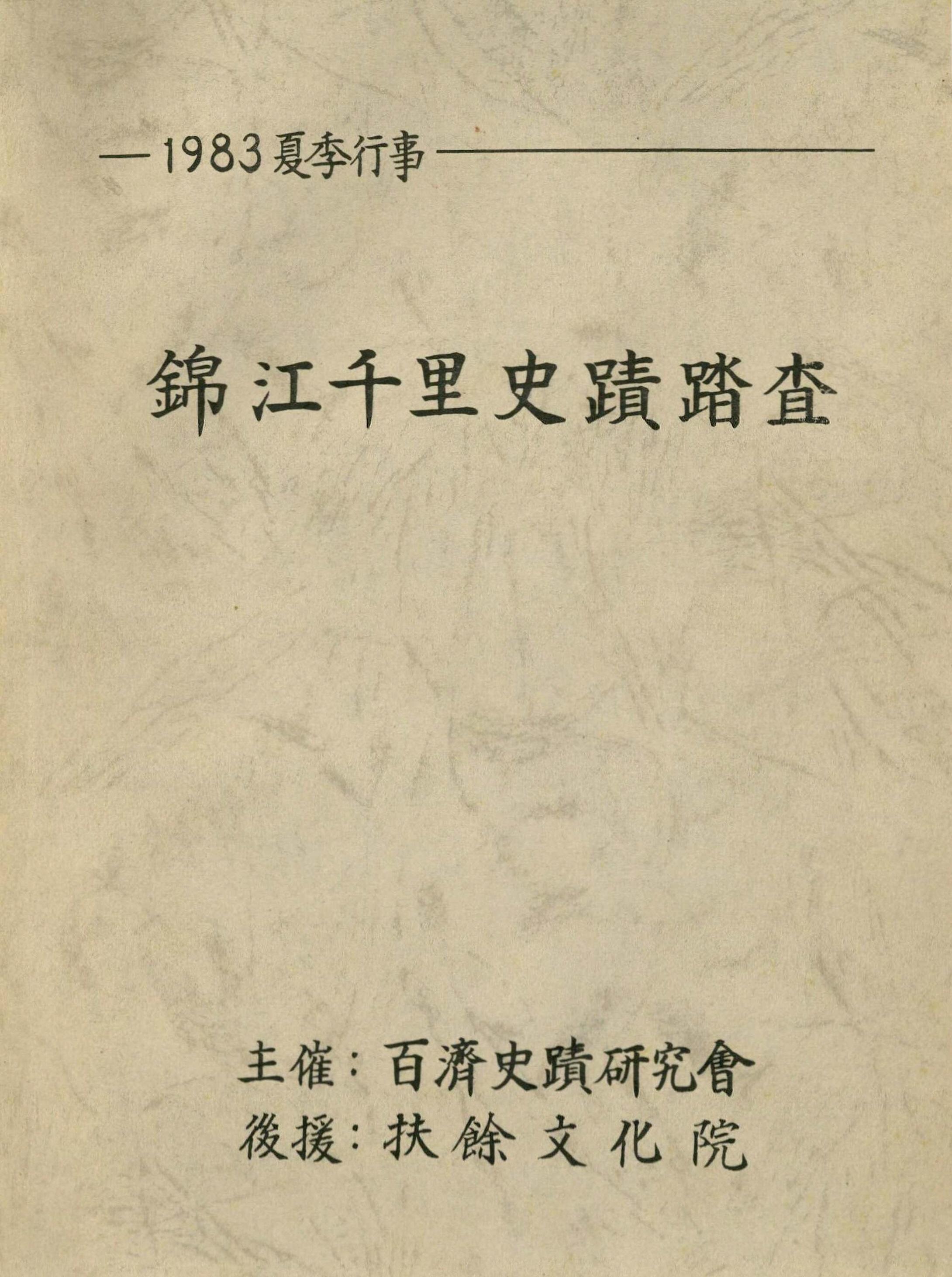 1983 하계행사 금강천리사적답사