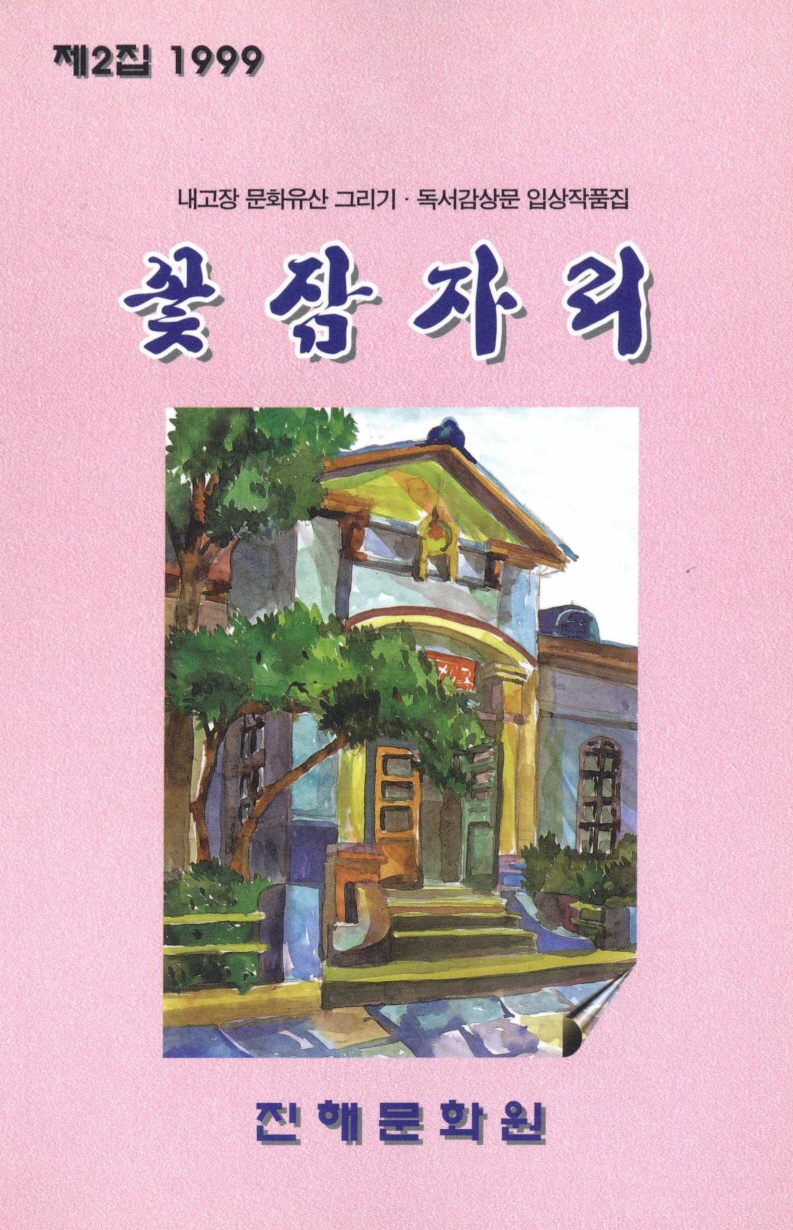 꽃잠자리: 내고장 문화유산 그리기.독서감상문 입상작품집