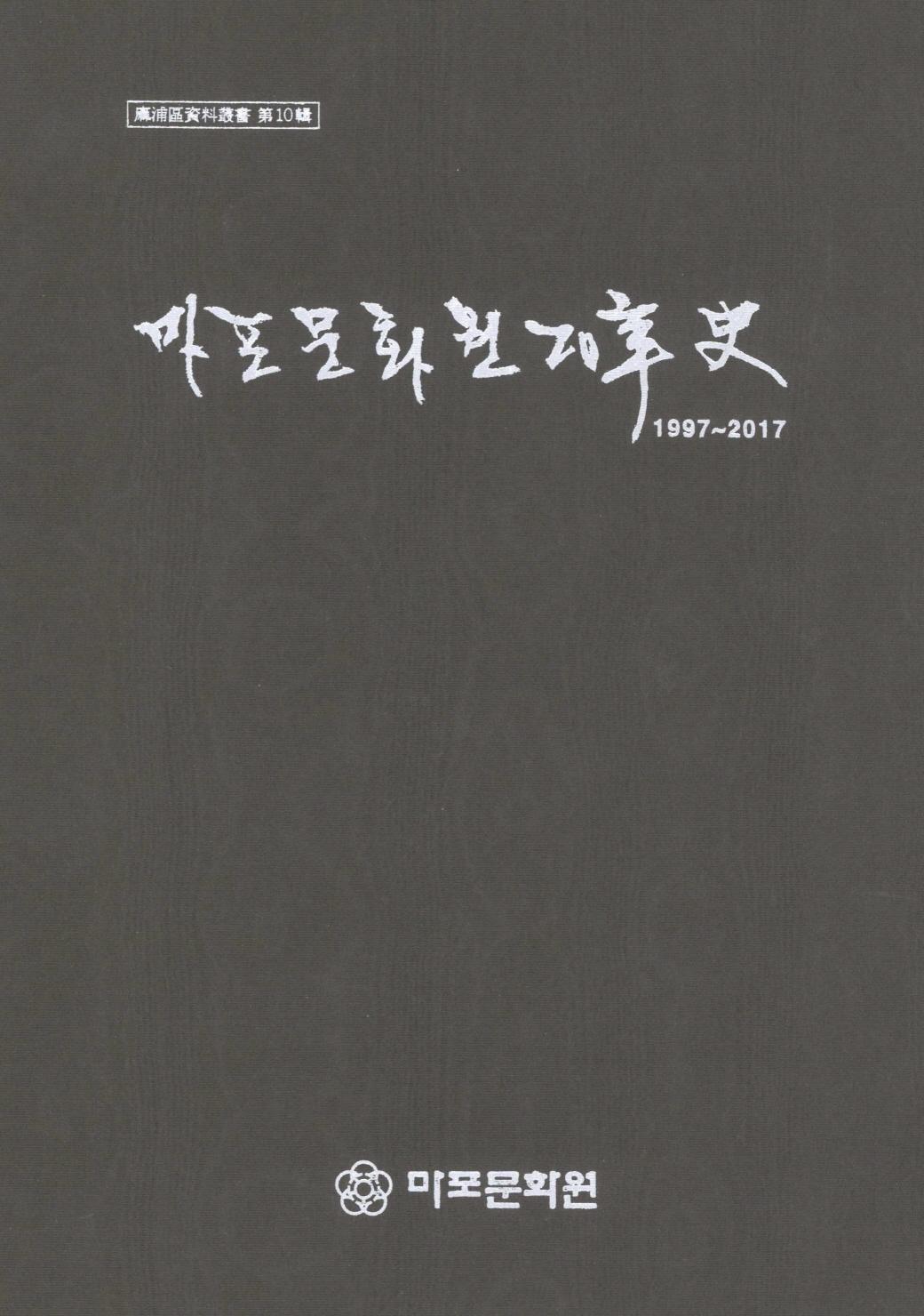 마포구자료총서 제10집. 마포문화원 20년사 1997~2017