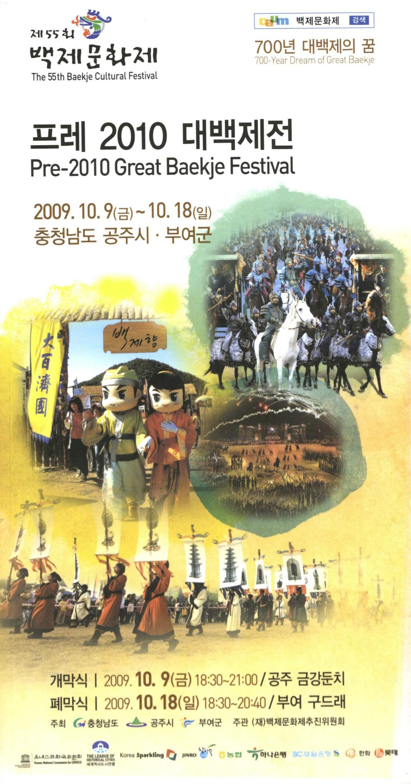 프레 2010 대백제전