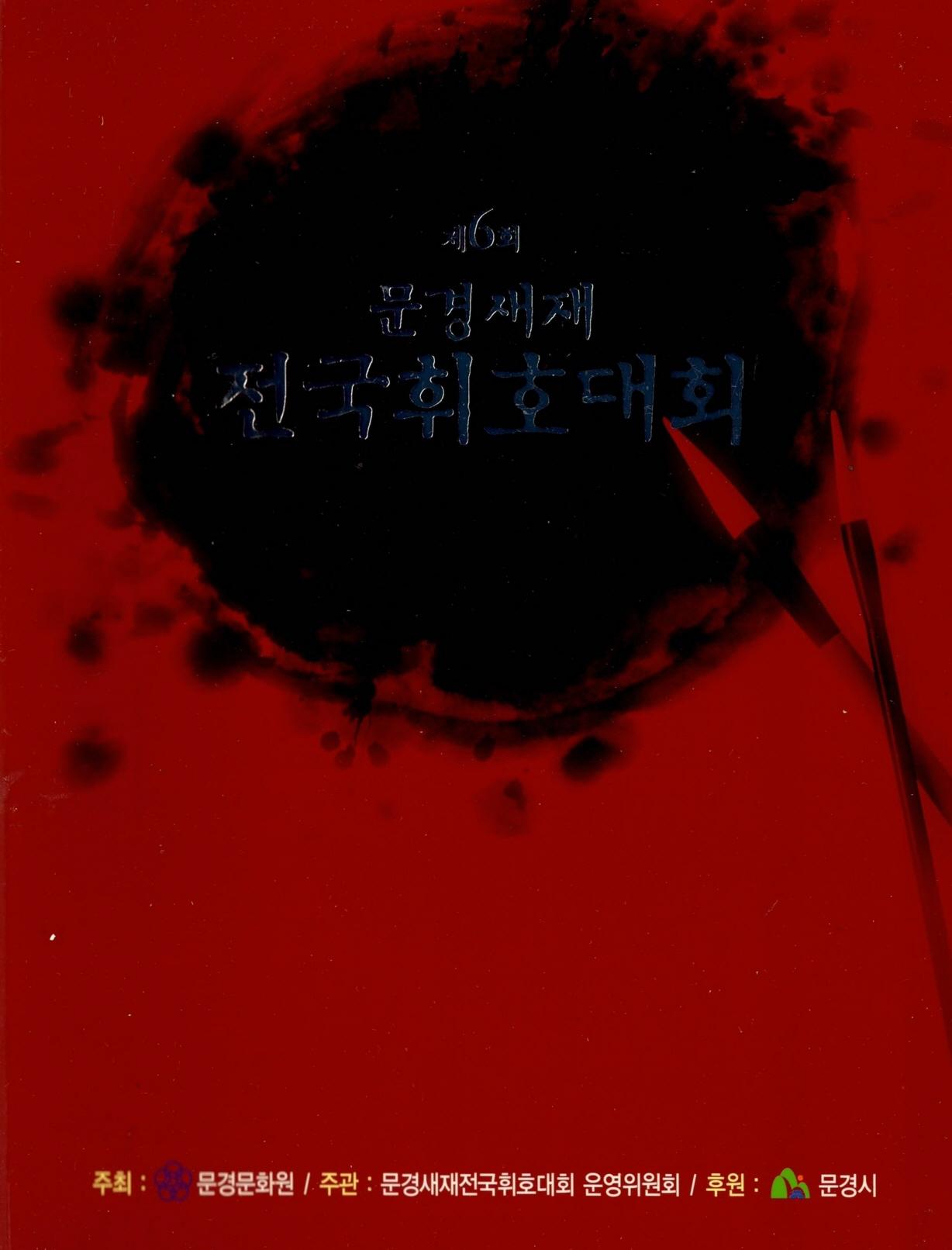 제6회 문경새재 전국 휘호대회