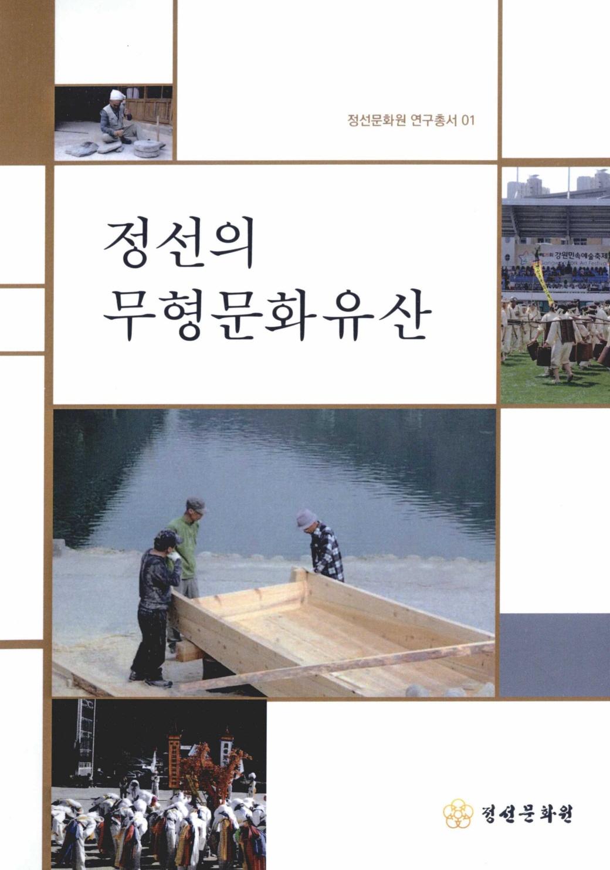 정선문화원 연구총서01. 정선의 무형문화유산