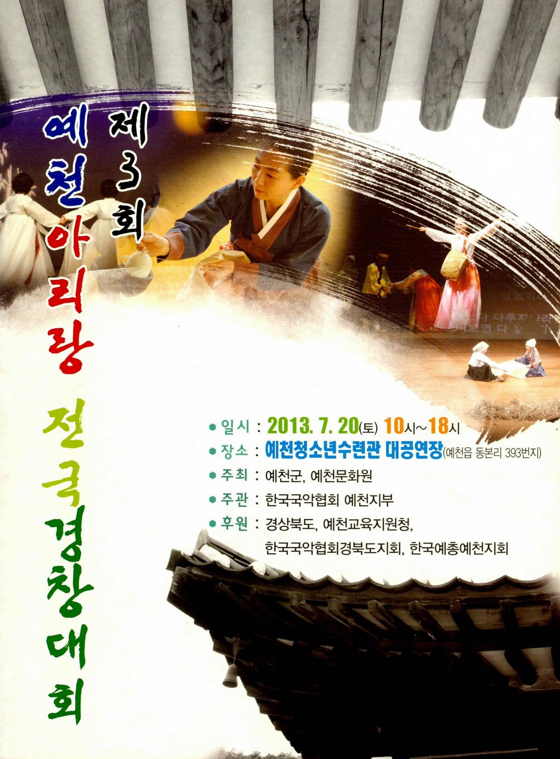 제3회 예천아리랑 전국경창대회 <리플렛>