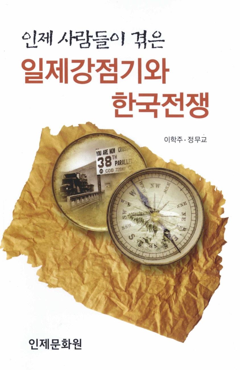 인제 사람들이 겪은 일제강점기와 한국전쟁