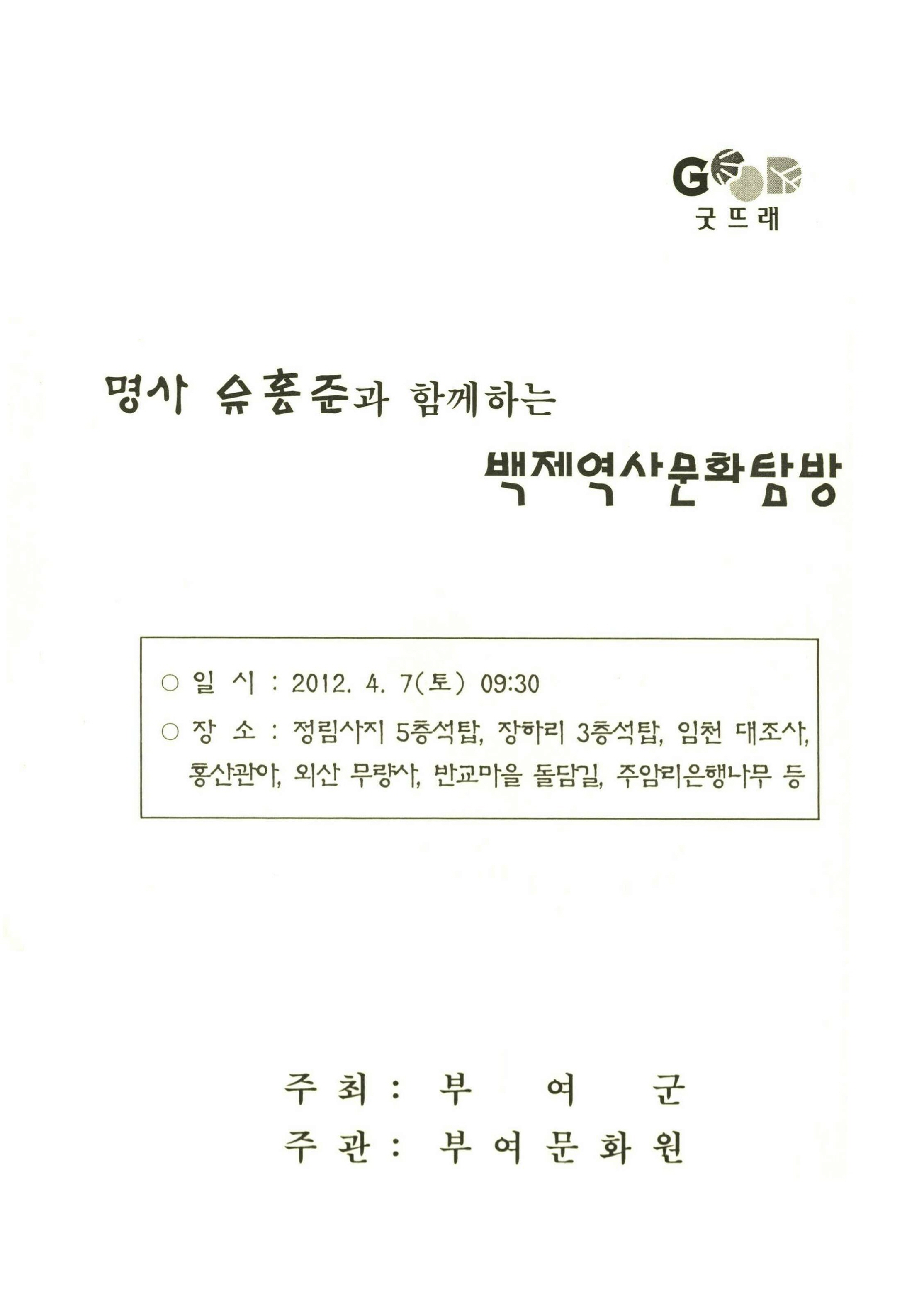 명사 유홍준과 함께하는 백제역사문화탐방