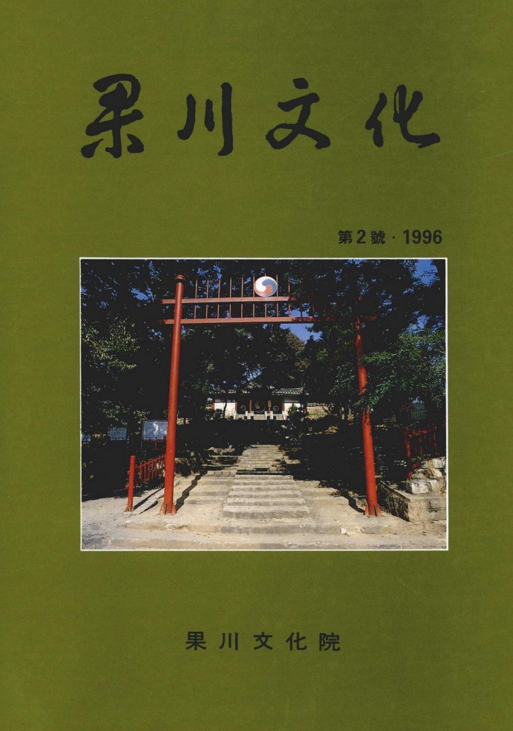 과천문화 제2호 ∙ 1996