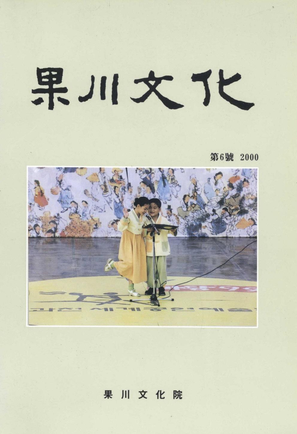 과천문화 제6호 2000