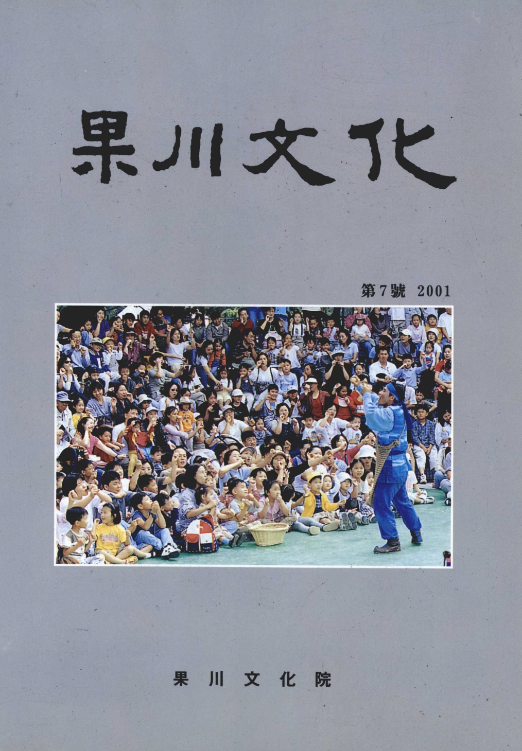 과천문화 제7호 2001