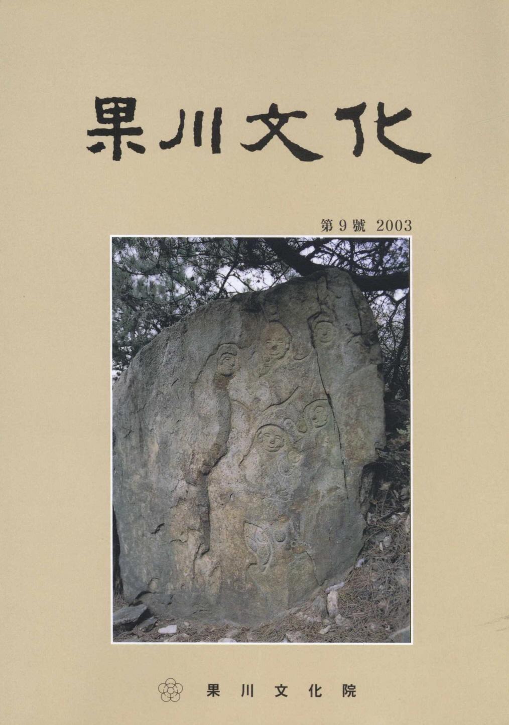 과천문화 제9호 2003