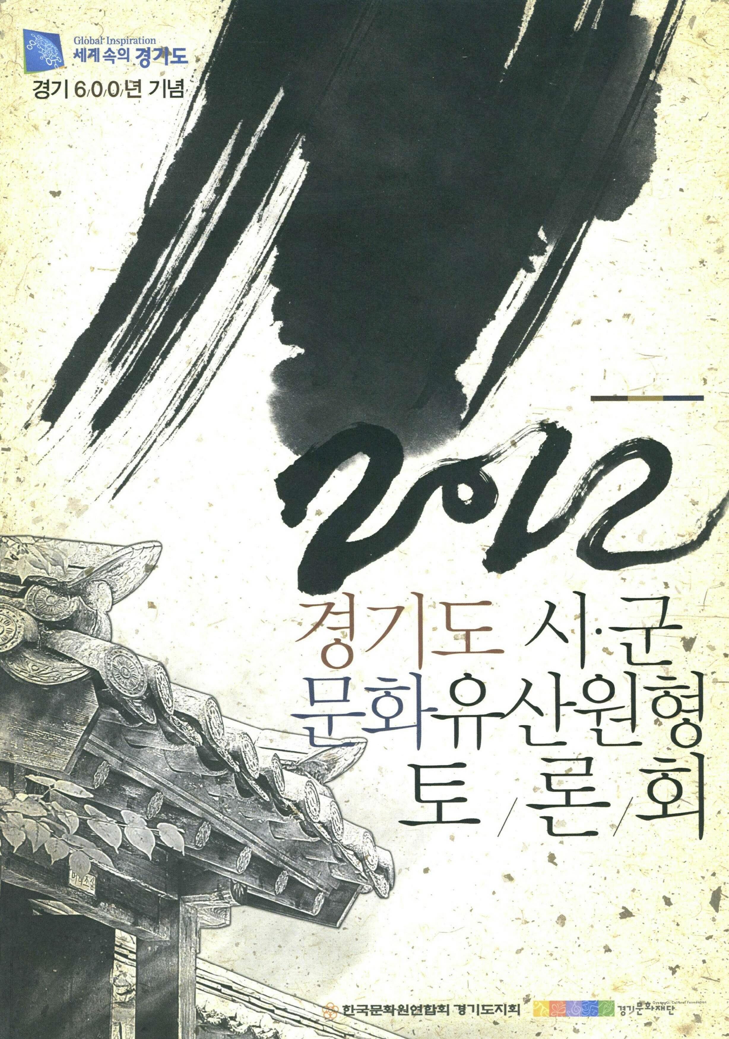 2012 경기도 시 군 문화유산원형 토론회