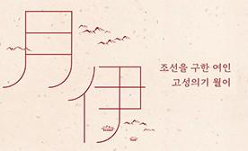 조선의 의기 월이 '조선을 구한 여인 고성의기 월이'