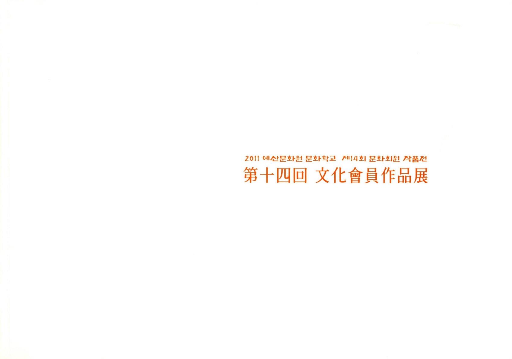 2011 예산문화원 문화학교 제14회 문화회원 작품전