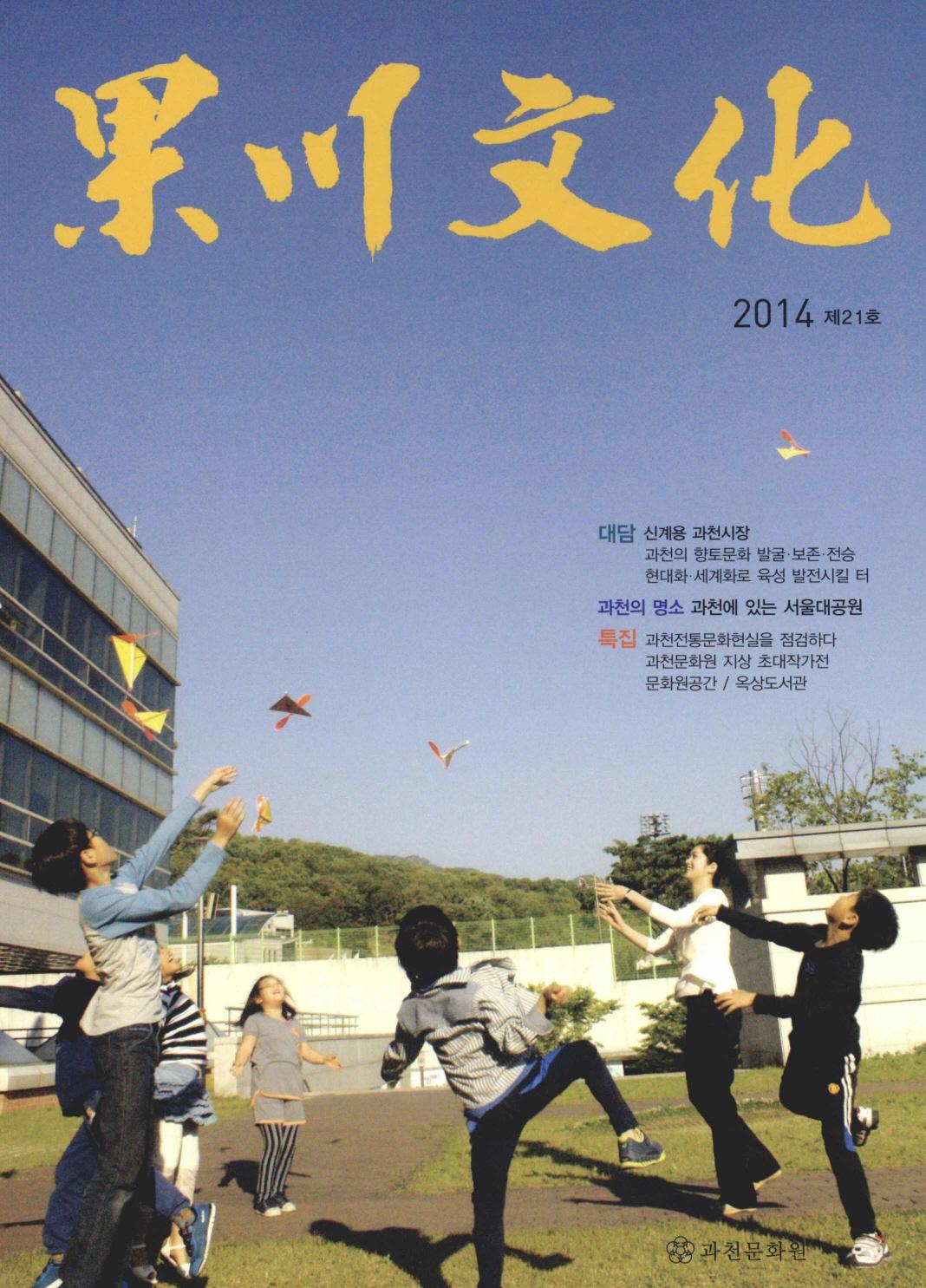 과천문화 2014 제21호