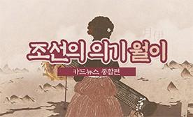 조선의 의기 월이 (카드뉴스 종합편)