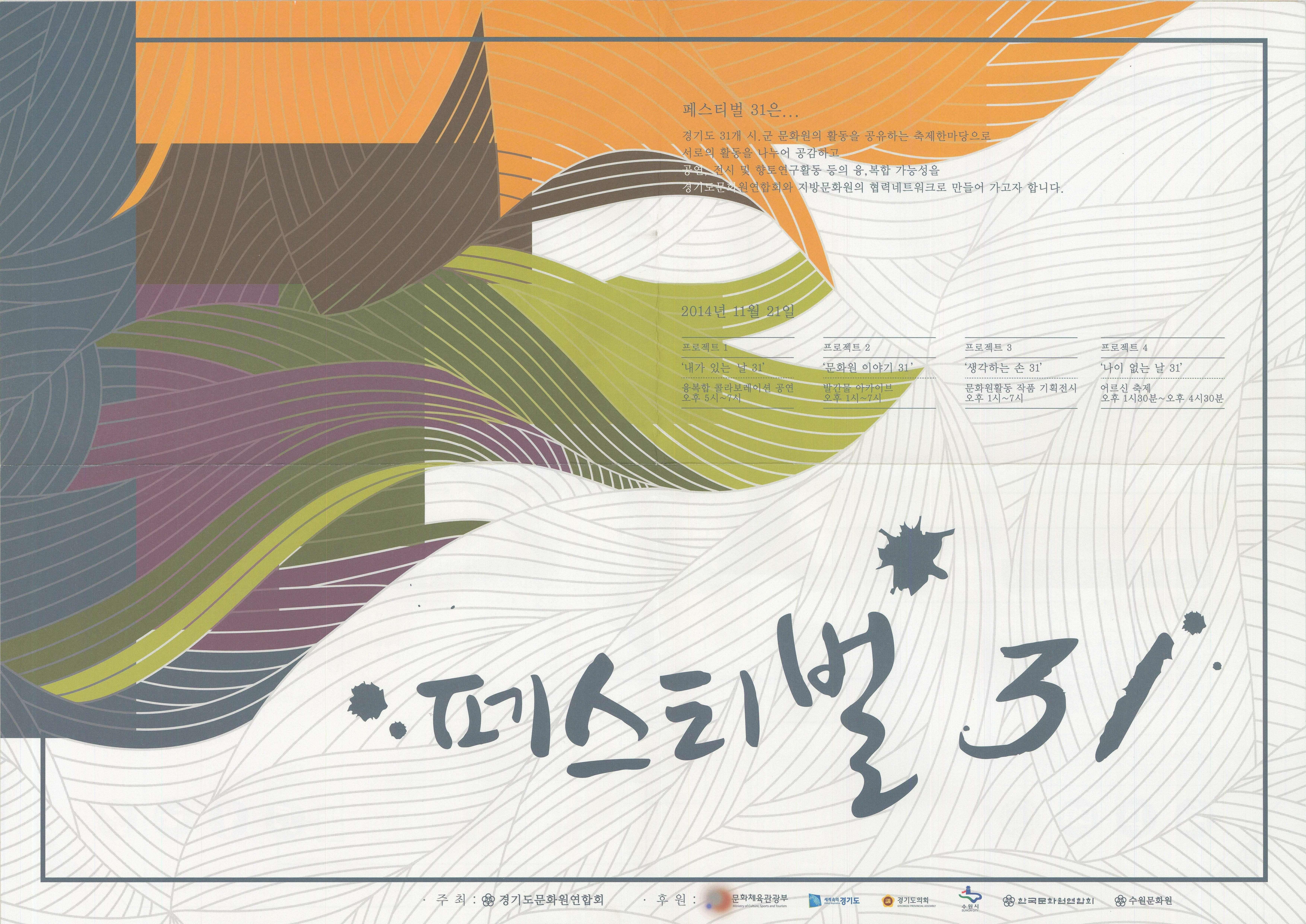 생활예술의 아름다움을 나누는 경기도의 31개 지방문화원 축제 2015 페스티벌 31