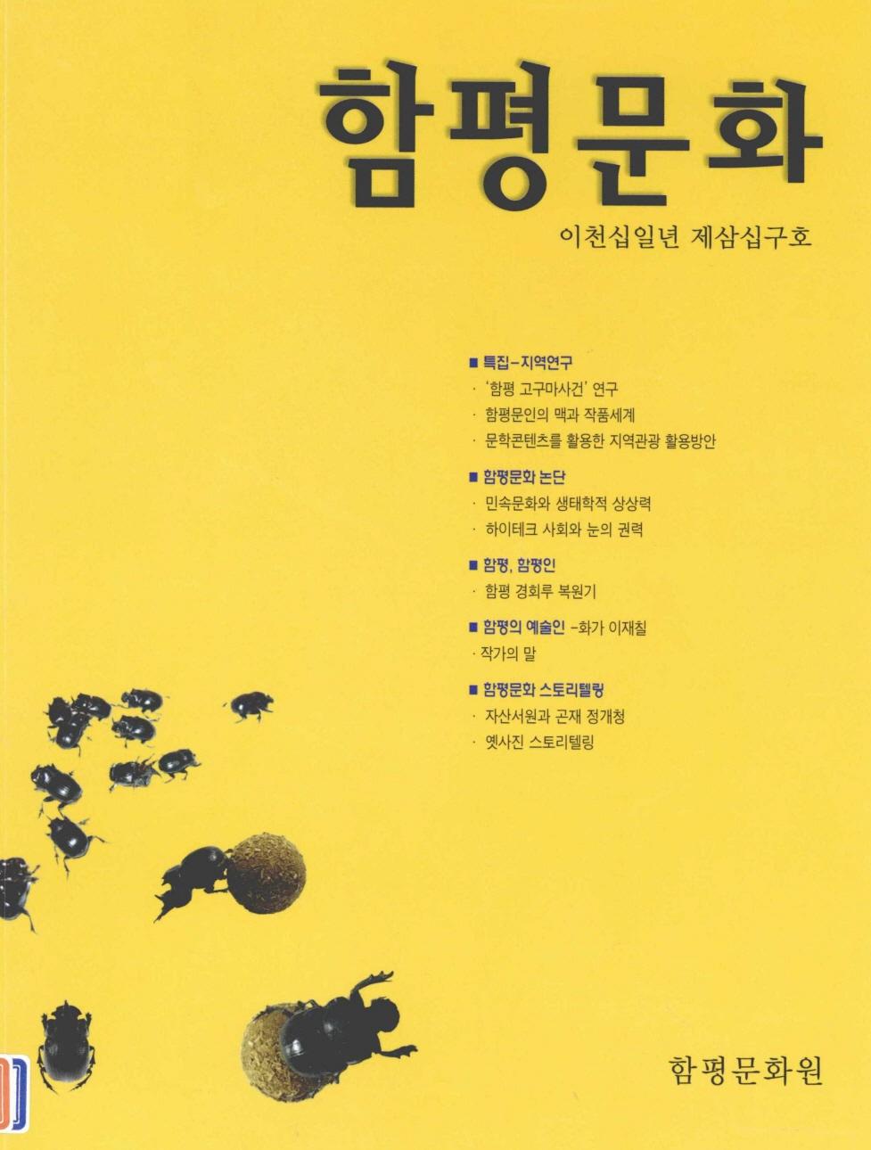 함평문화 2011년 제39호