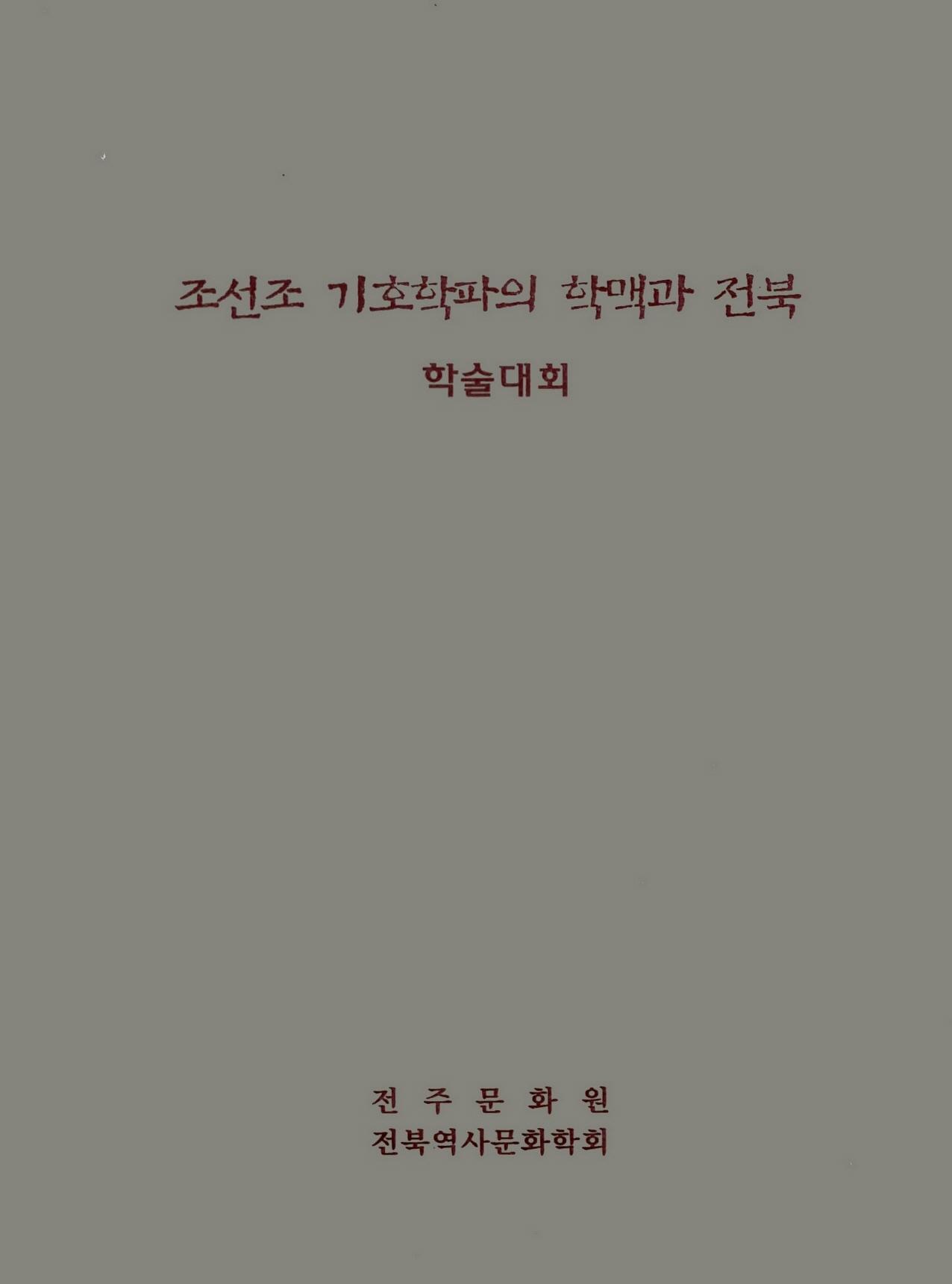 조선조 기호학파의 학맥과 전북 학술대회