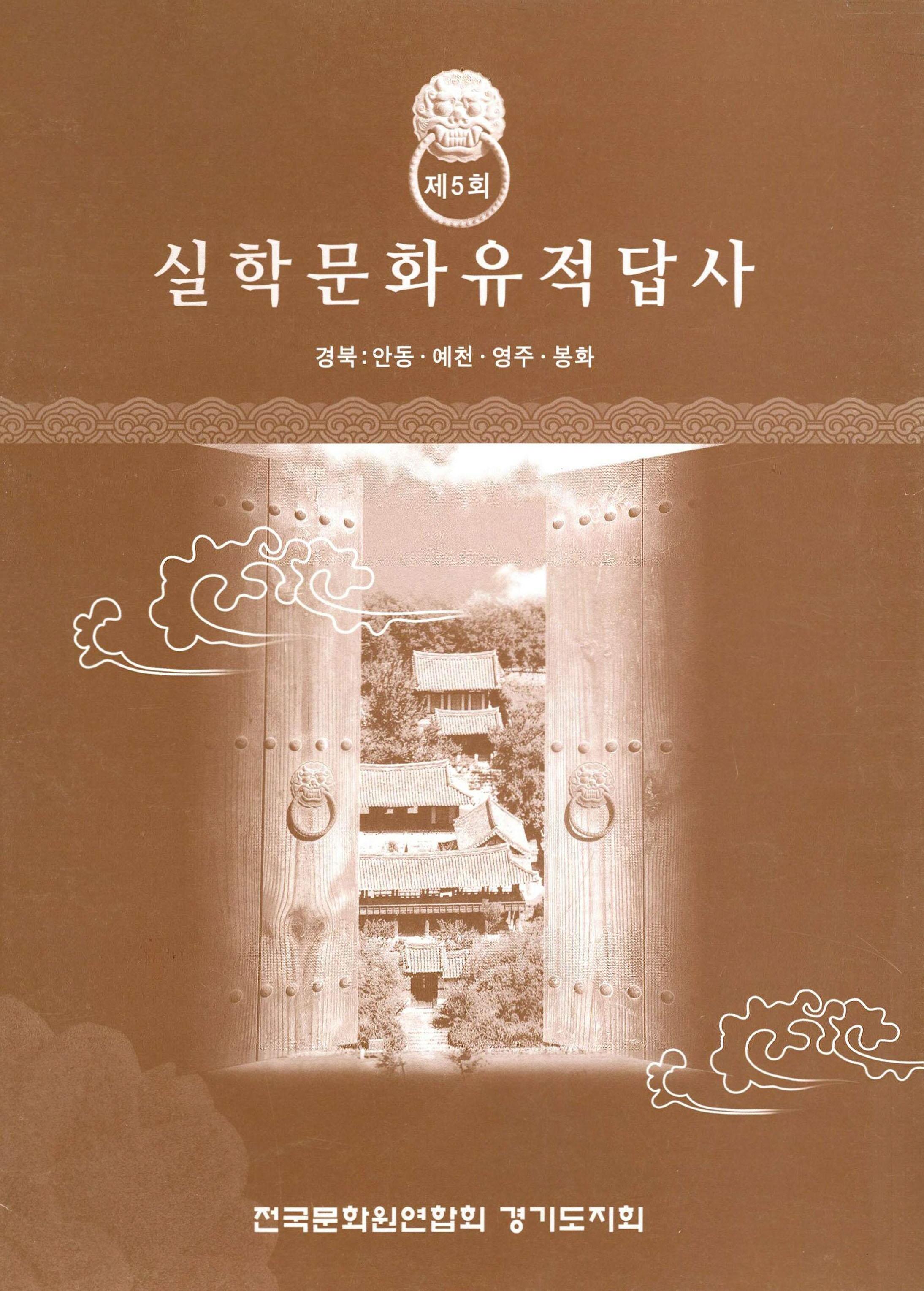 실학문화유적답사 경북 안동 예천 영주 봉화