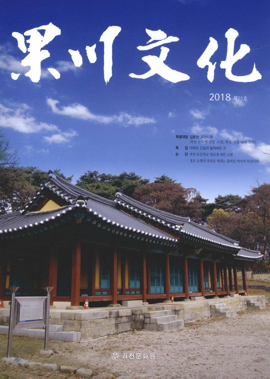 과천문화 2018 제25호