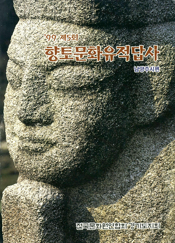 제5회 향토문화유적답사 남양주시편
