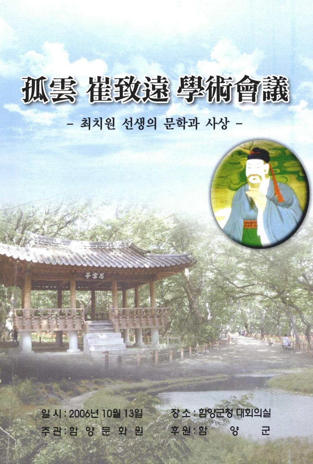 고운 최치원 학술회의 -최치원 선생의 문학과 사상-