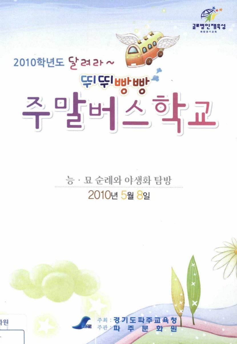 2010학년도 달려라~ 뛰뛰빵빵 주말버스학교. 능∙묘 순례와 야생화 탐방