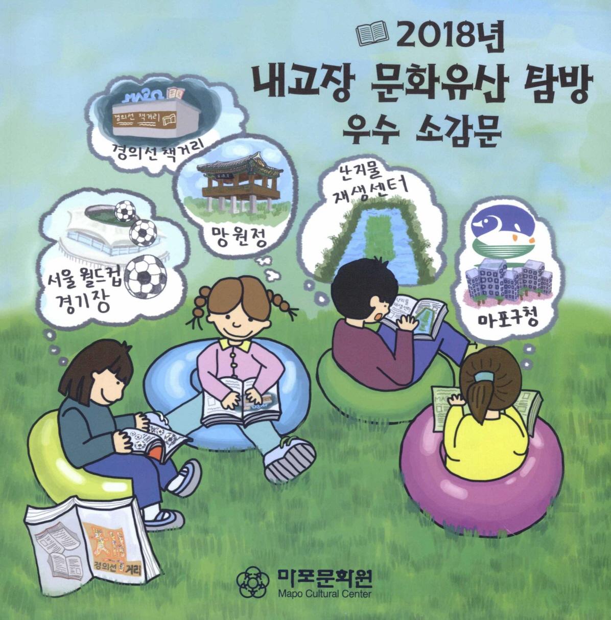 2018년 내고장 문화유산 탐방 우수 소감문
