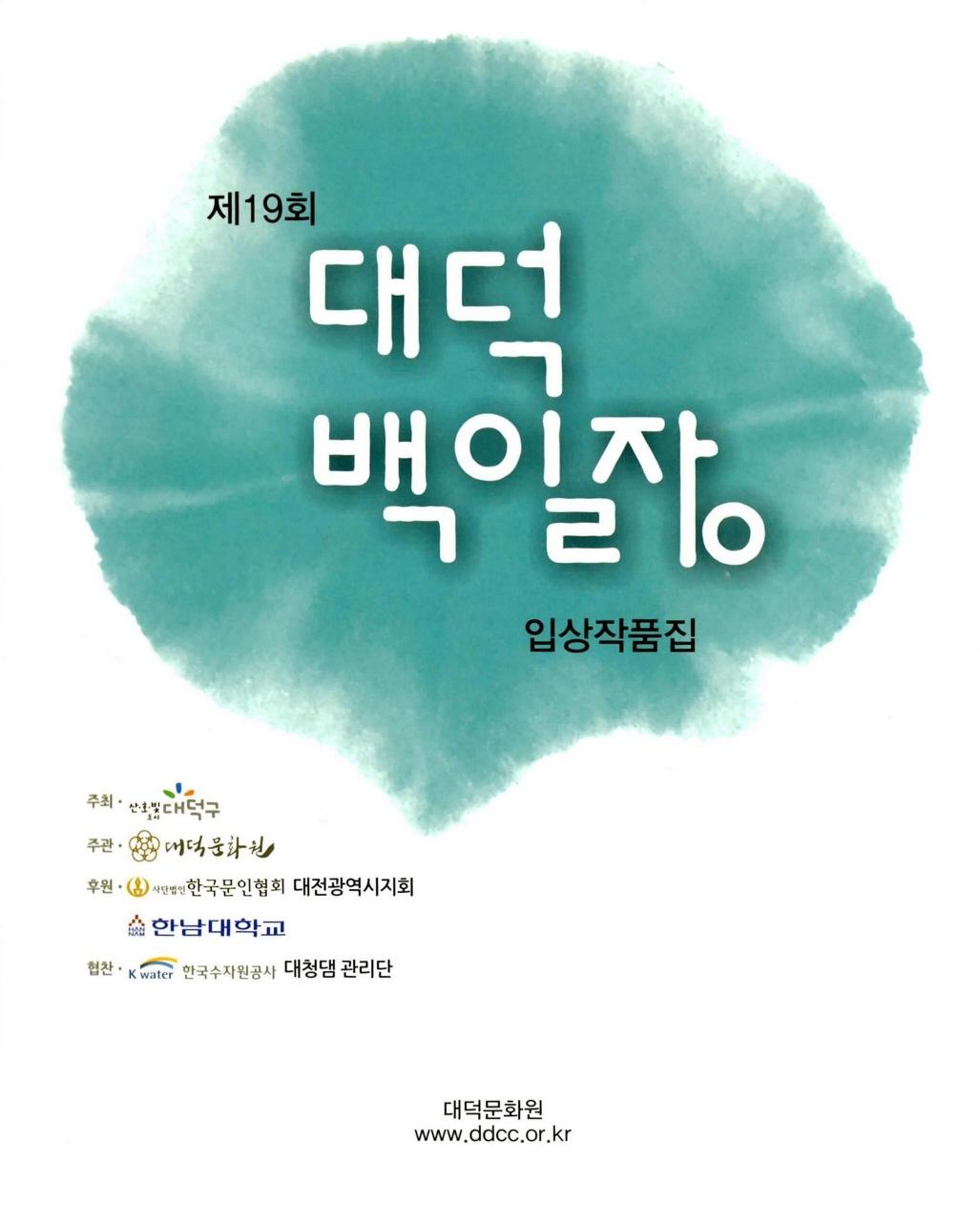 제19회 대덕백일장 입상작품집