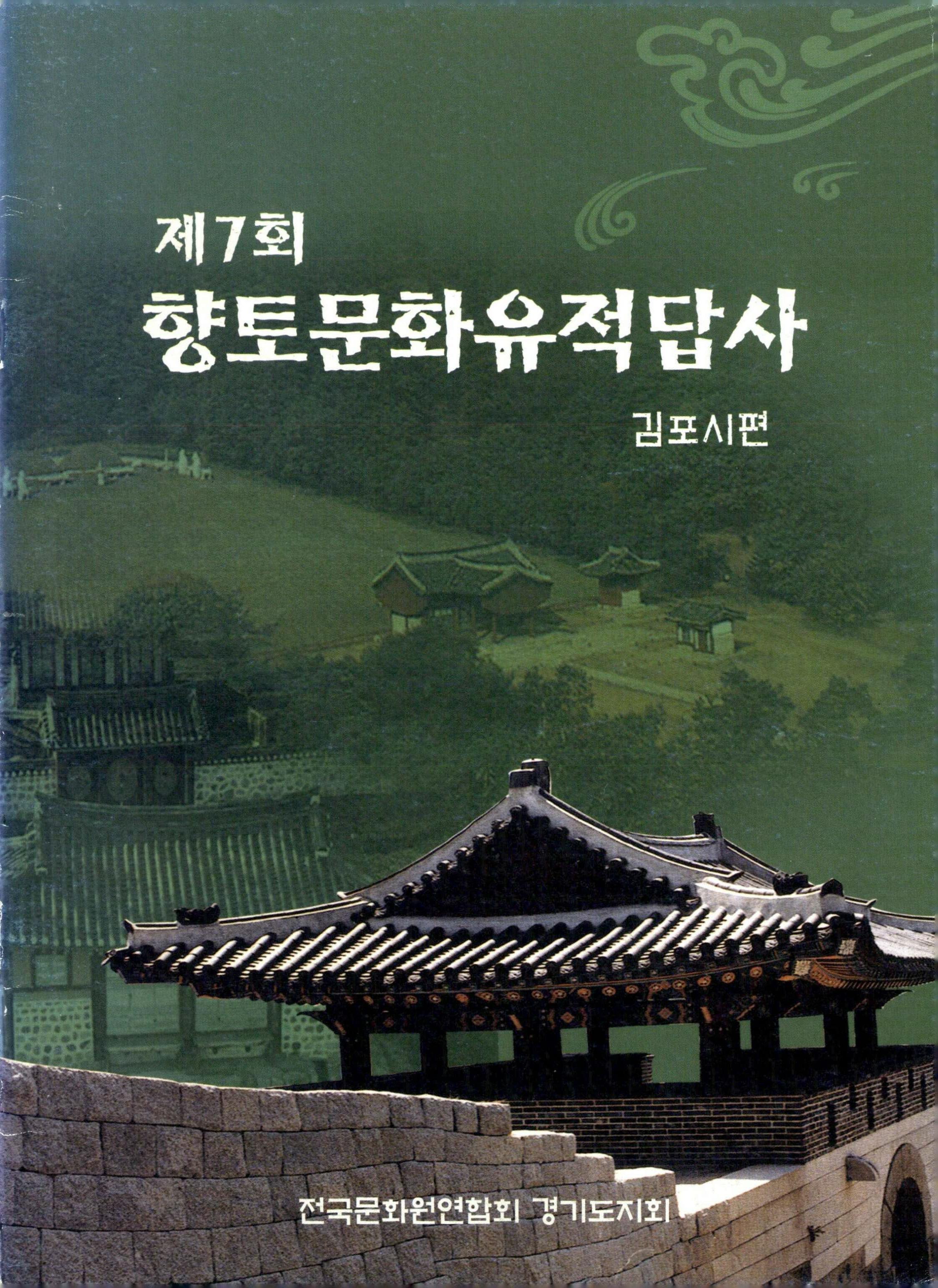 제7회 향토문화유적답사 김포시편