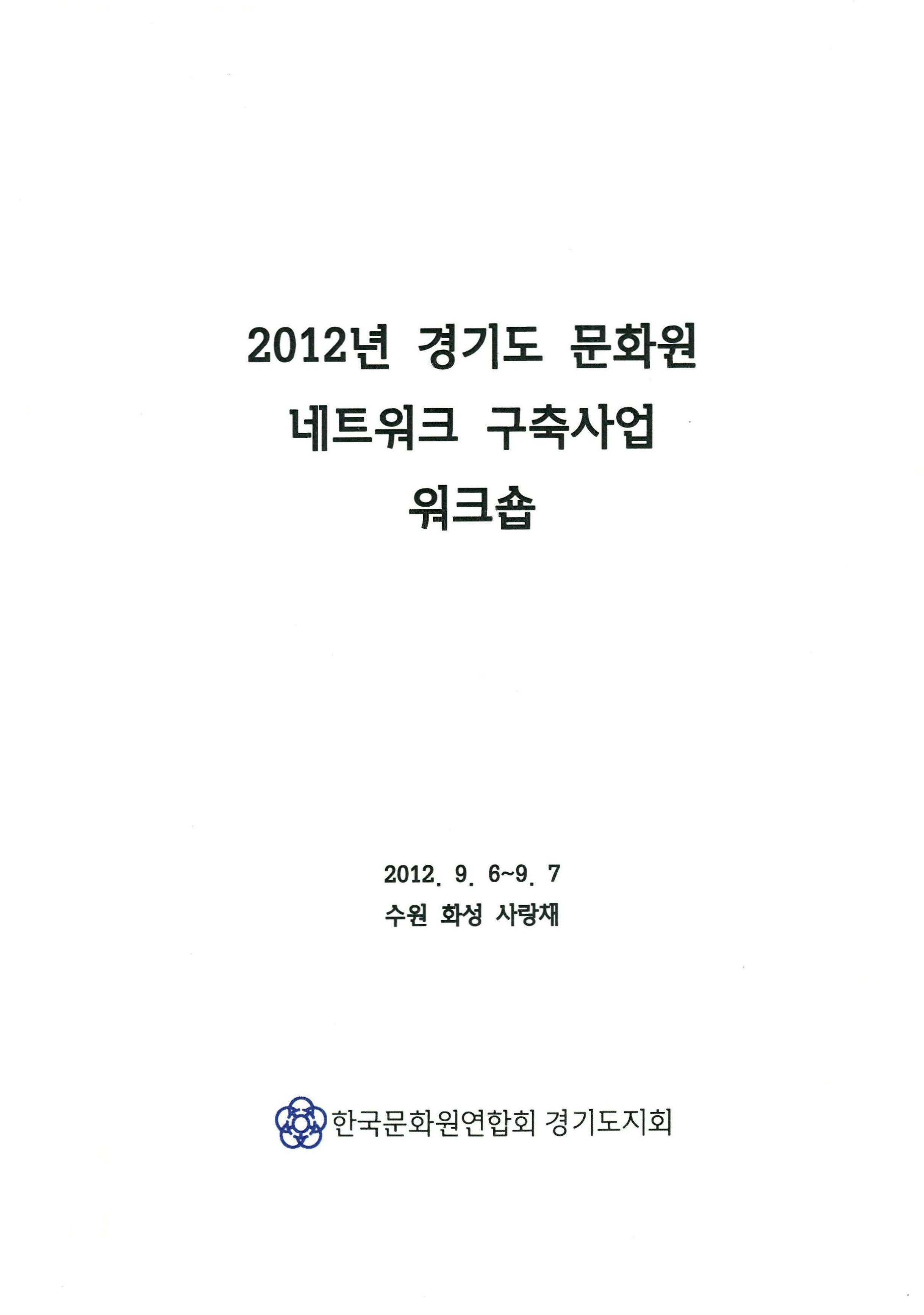 2012년 경기도 문화원 네트워크 구축사업 워크숍