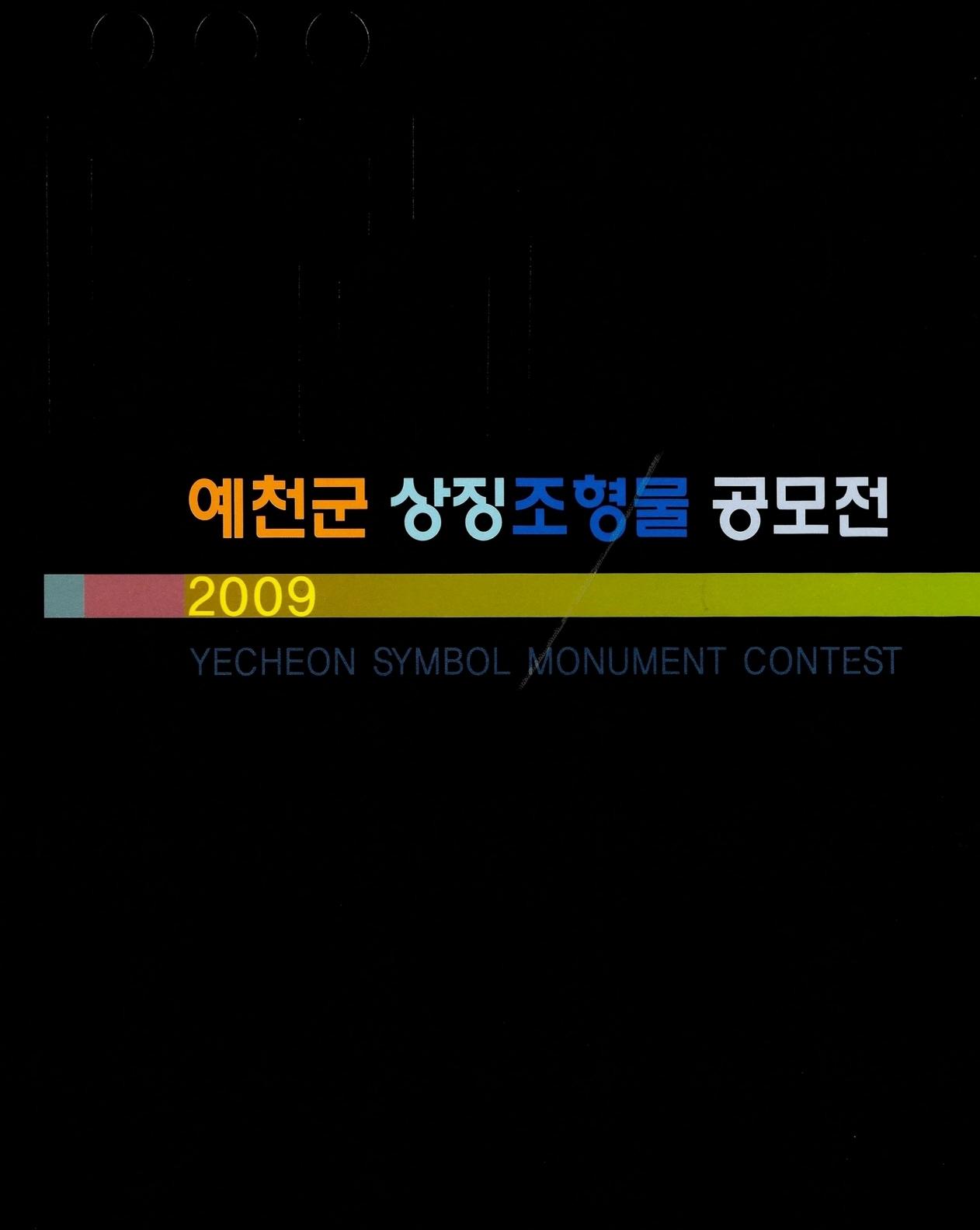 예천군 상징조형물 공모전 2009