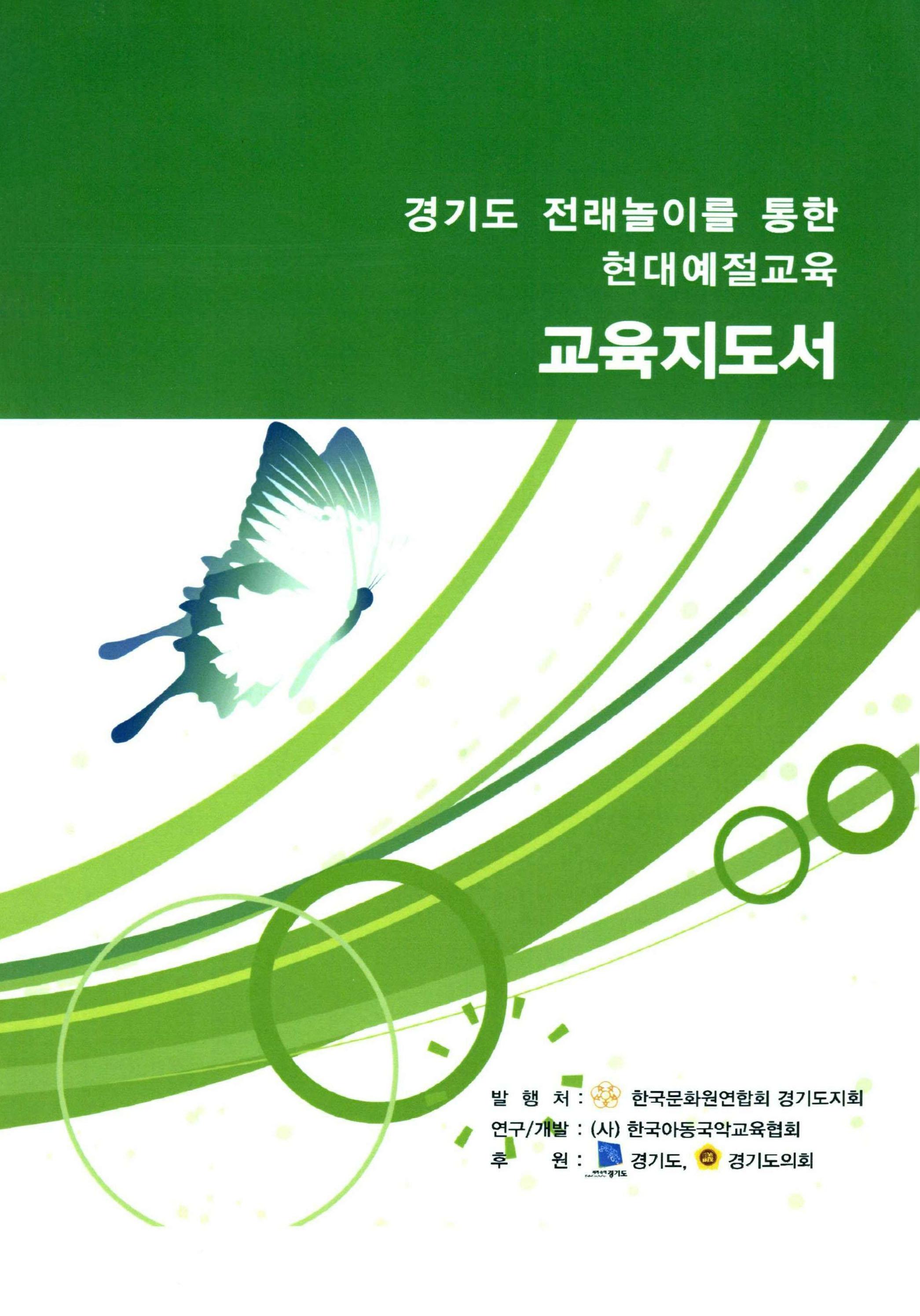 경기도 전래놀이를 통한 현대예절교육 교육지도서