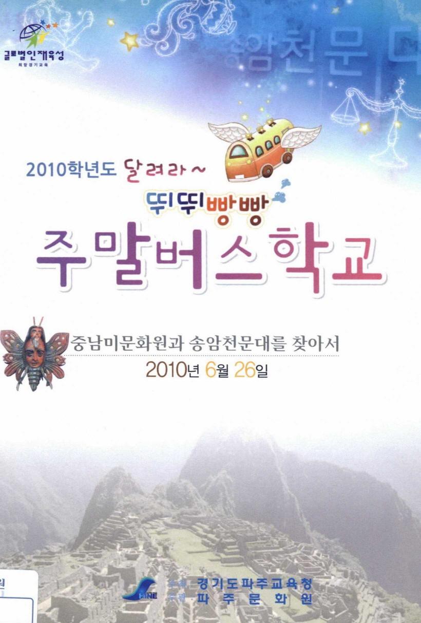 2010학년도 달려라~ 뛰뛰빵빵 주말버스학교. 중남미문화원과 송암천문대를 찾아서, 2010년 6월 26일