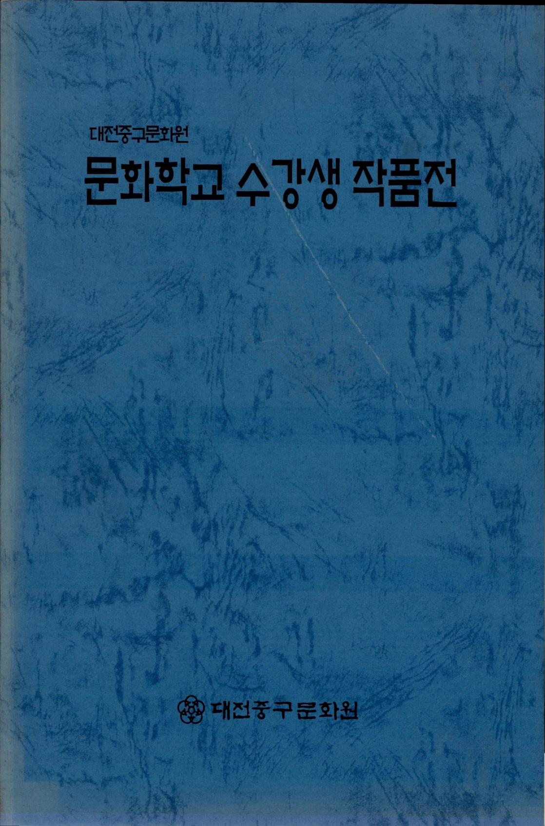 대전중구문화원 문화학교 수강생 작품전