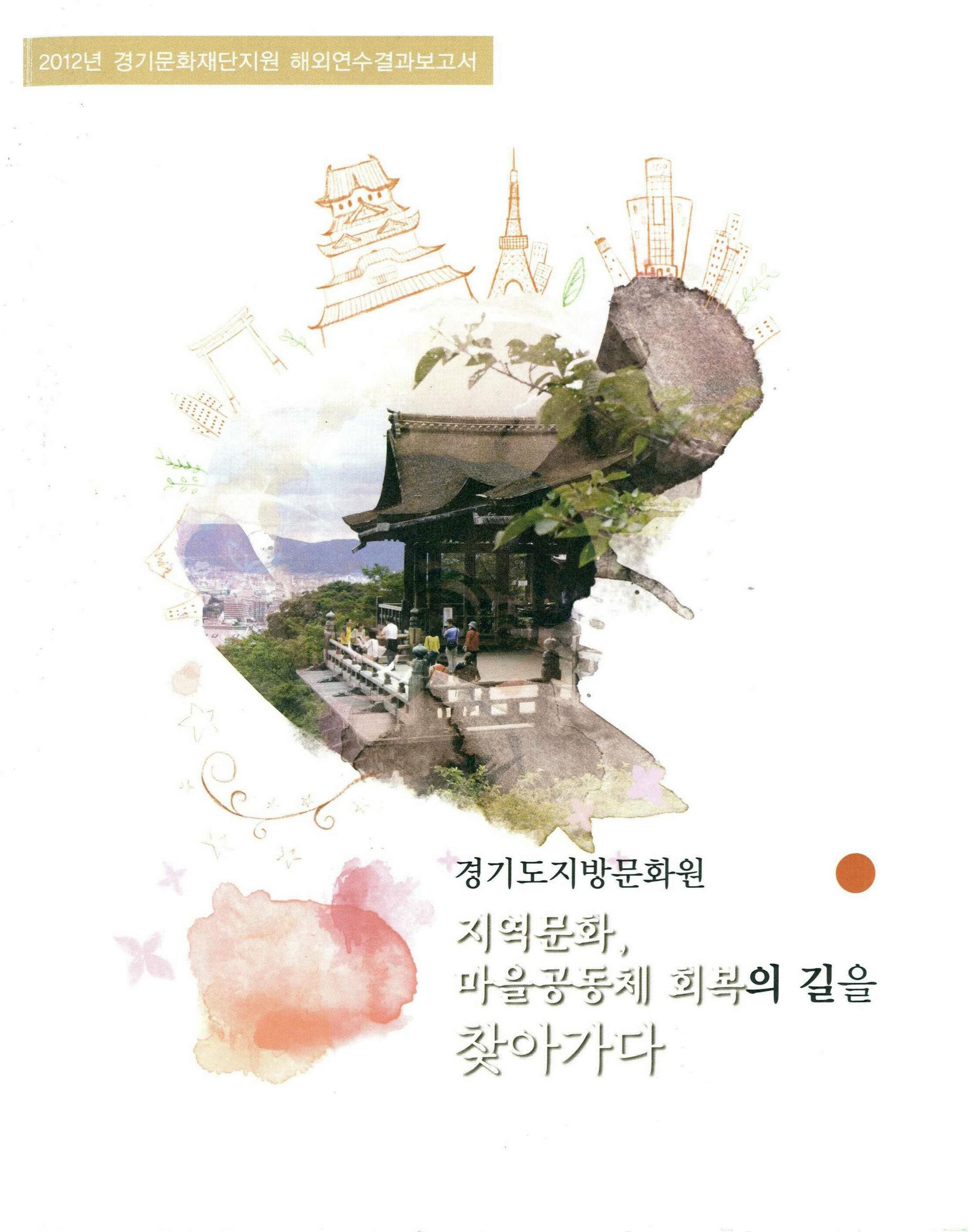 경기도지방문화원 지역문화 마을공동체 회복의 길을 찾아가다