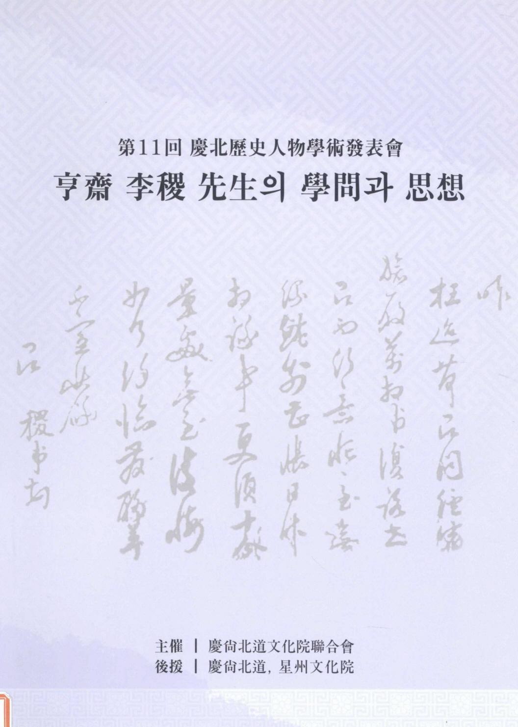 제11회 경북역사인물학술발표회 형재이직선생의학문과사상