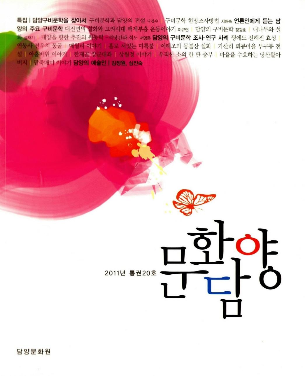 문화담양 2011년 통권20호