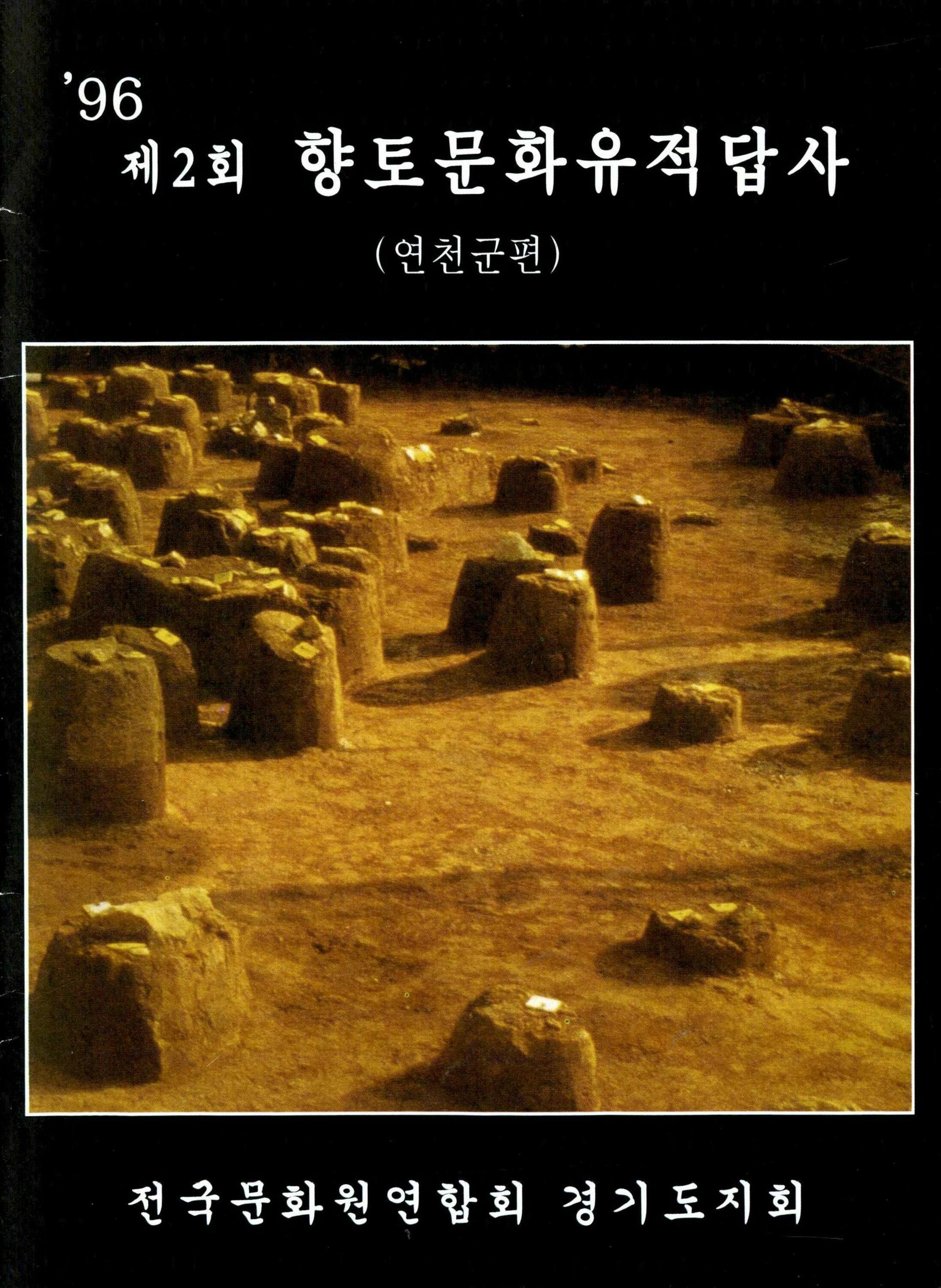 96 제2회 향토문화유적답사 연천군편