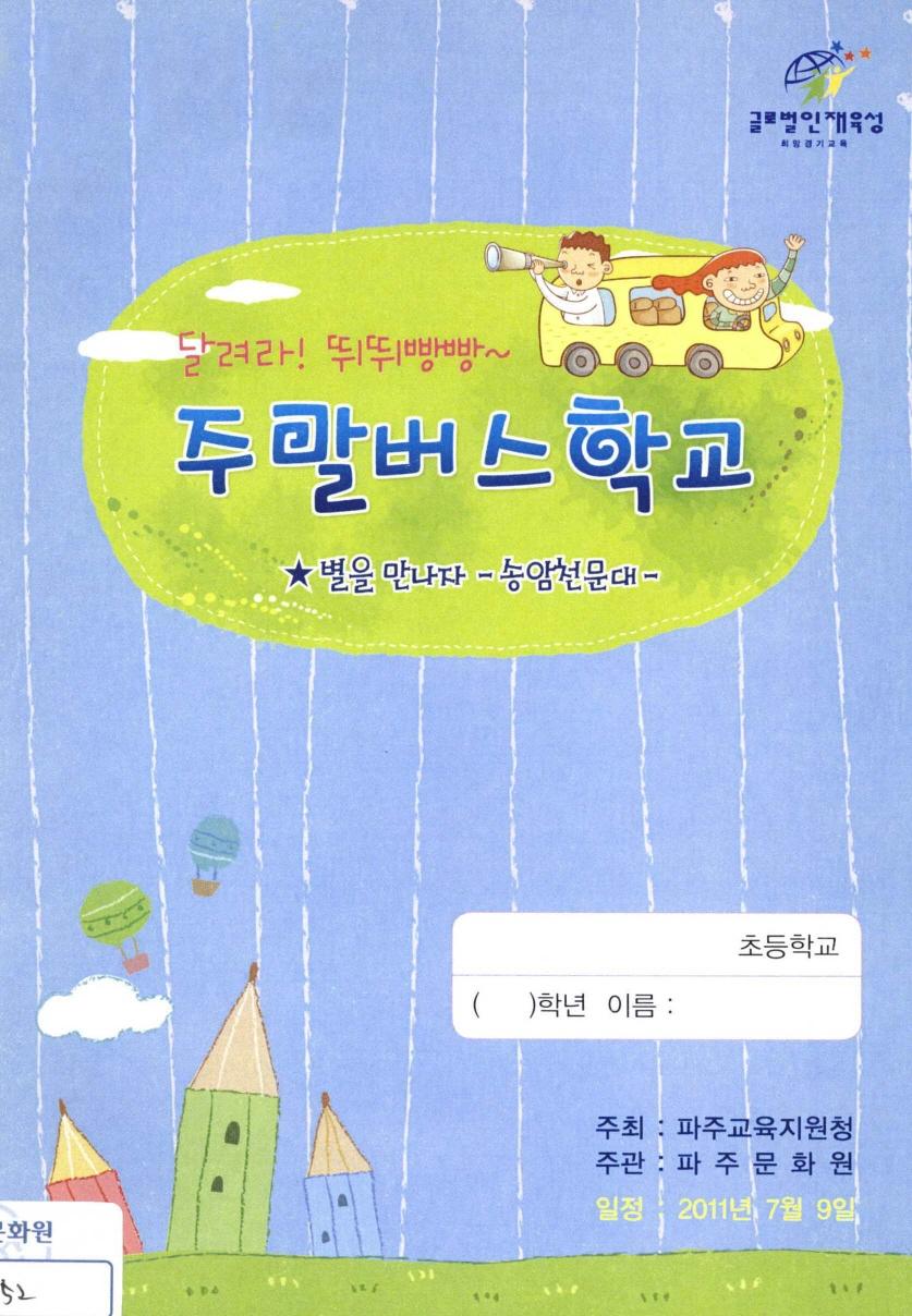 달려라! 뛰뛰빵빵~ 주말버스학교 ★별을 만나자 -송암천문대-