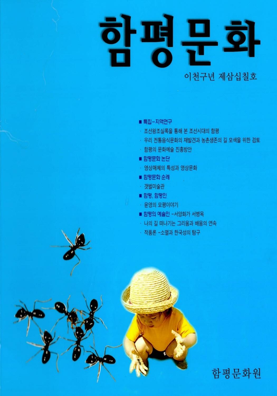 함평문화 2009 제37호