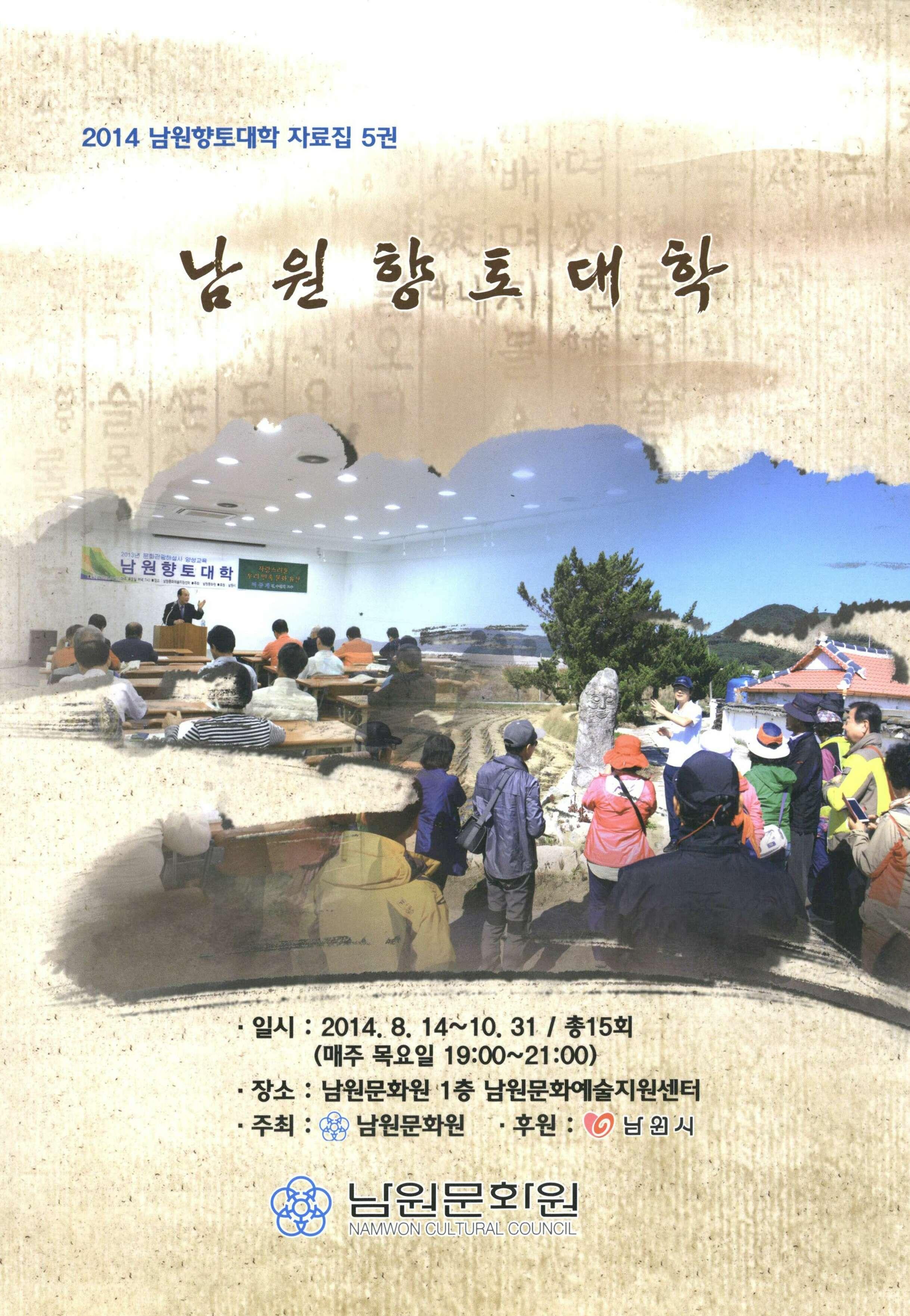2014 남원향토대학 자료집 5권 남원향토대학