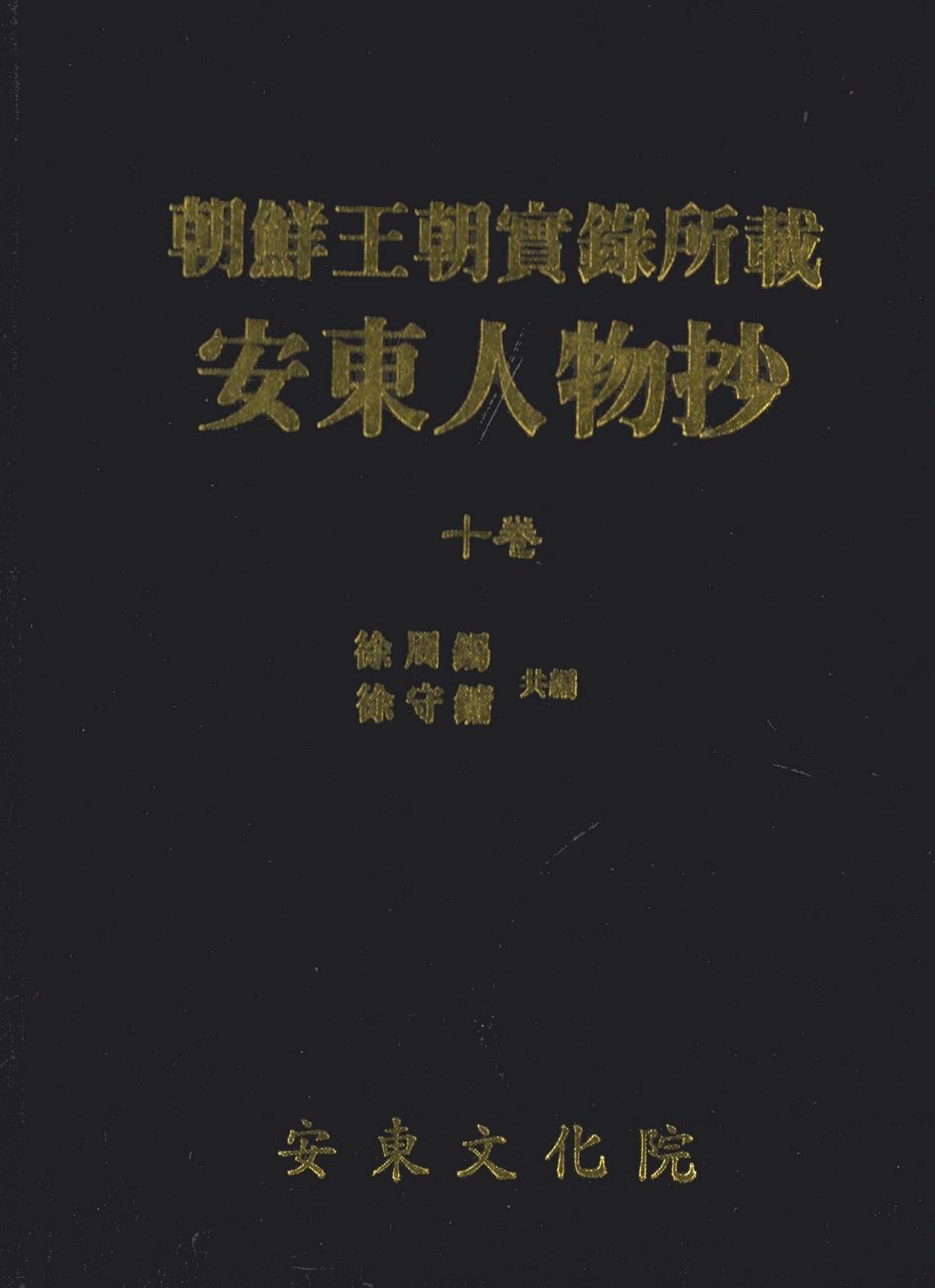 조선왕조실록 소장 안동인물초 10권