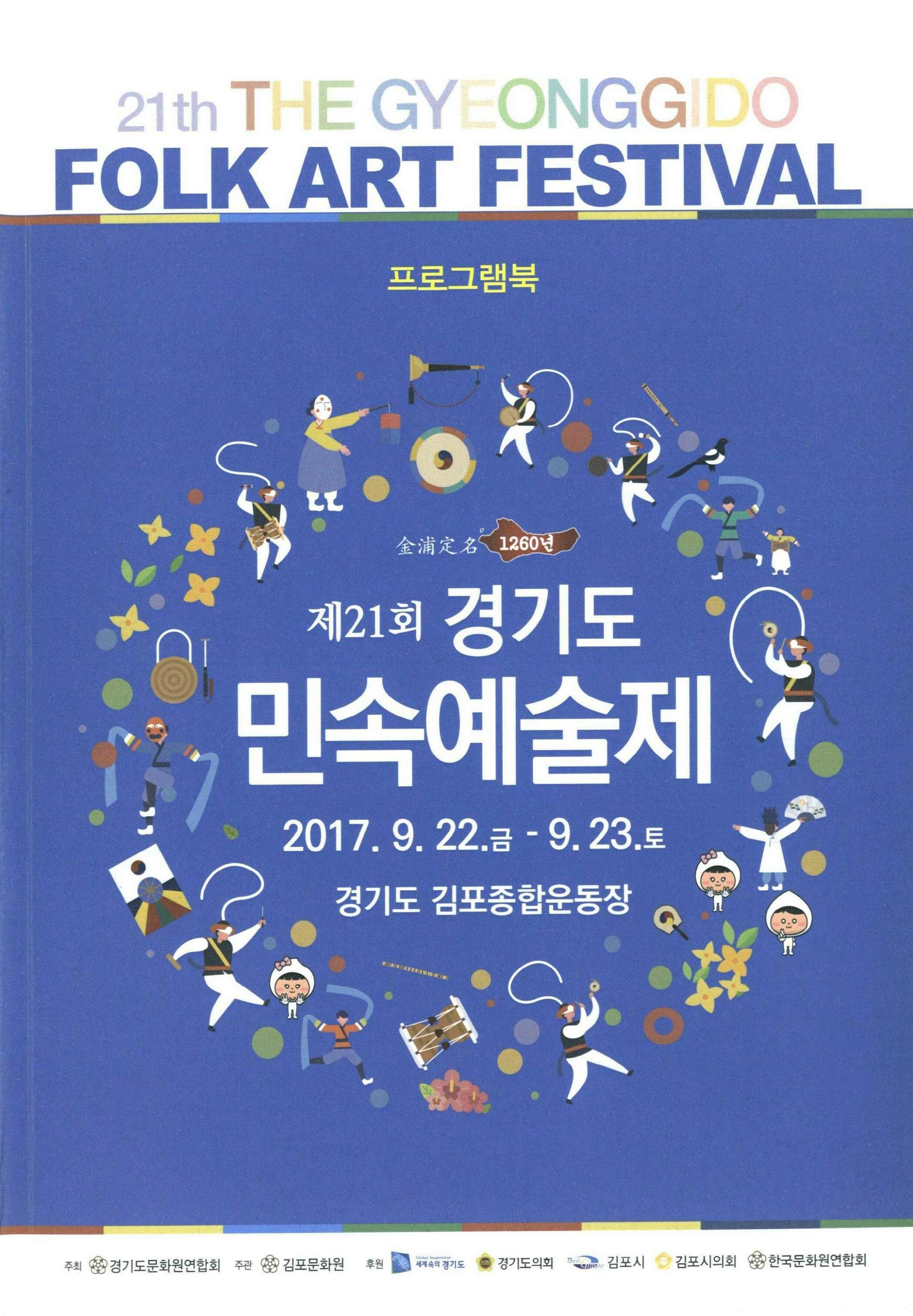 제21회 경기도 민속예술제