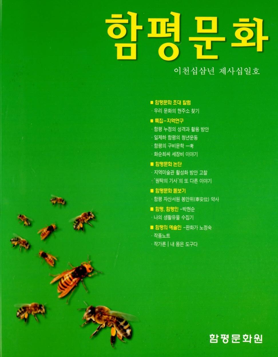 함평문화 2013 제41호