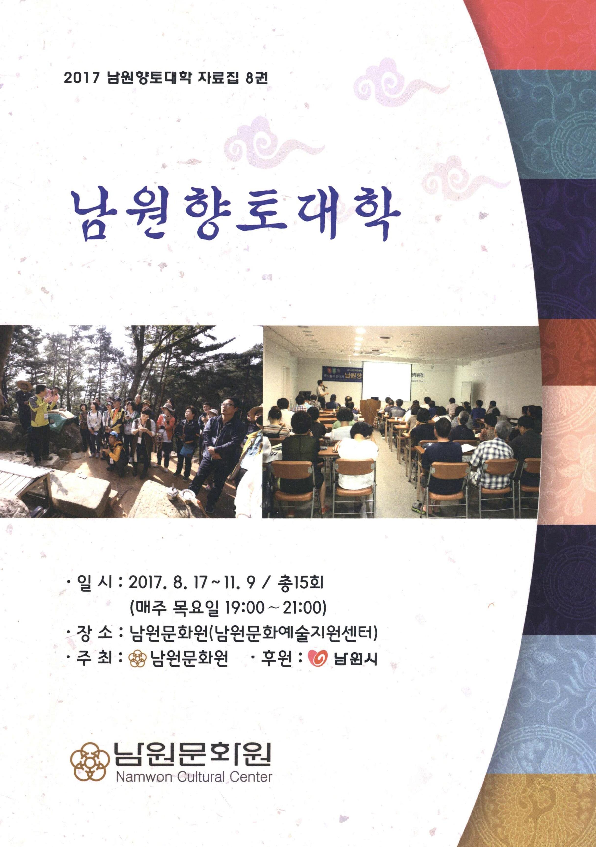 2017 남원향토대학 자료집 8권 남원향토대학